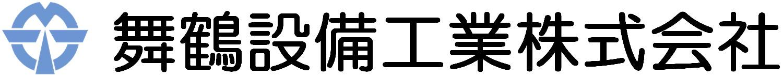 舞鶴設備工業株式会社